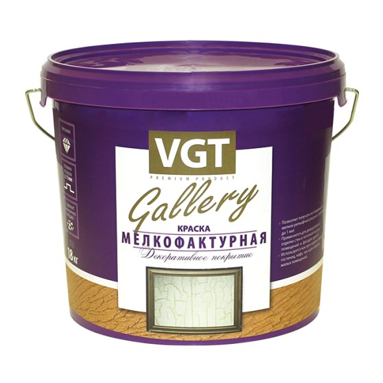 Краска VGT Gallery мелкофактурная