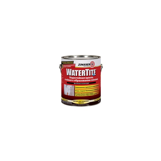 Zinsser WaterTite Краска водоотталкивающая противогрибковая