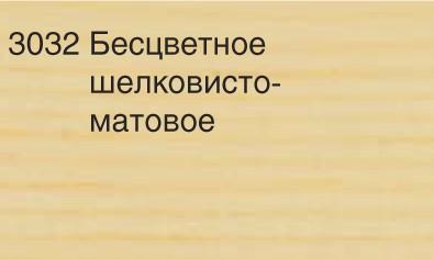 3032 Бесцветное шелковисто-матовое
