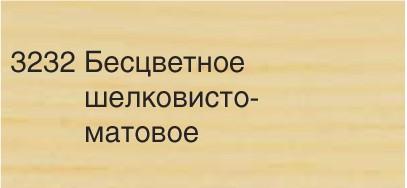 3232 Бесцветное шелковисто-матовое