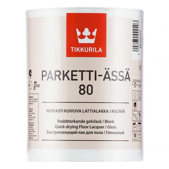 Tikkurila Parketti Assa Водоразбавляемый полиуретано-акрилатный глянцевый лак.