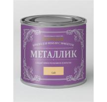 Краска для мебели с эффектом металлика Chalky Finish Metallic